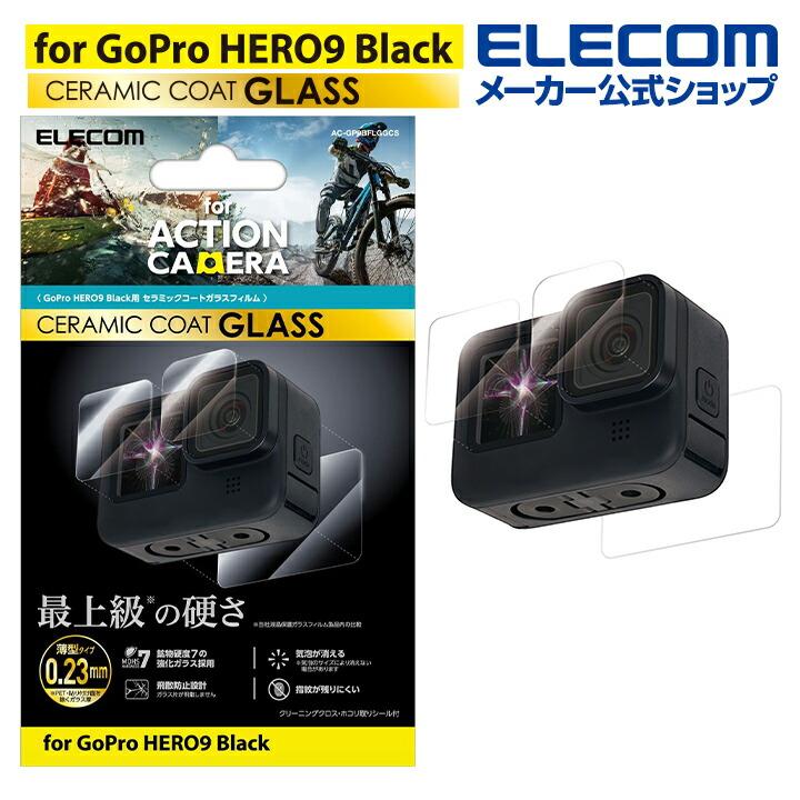 GoPro HERO9 Black用セラミックコートガラスフィルム