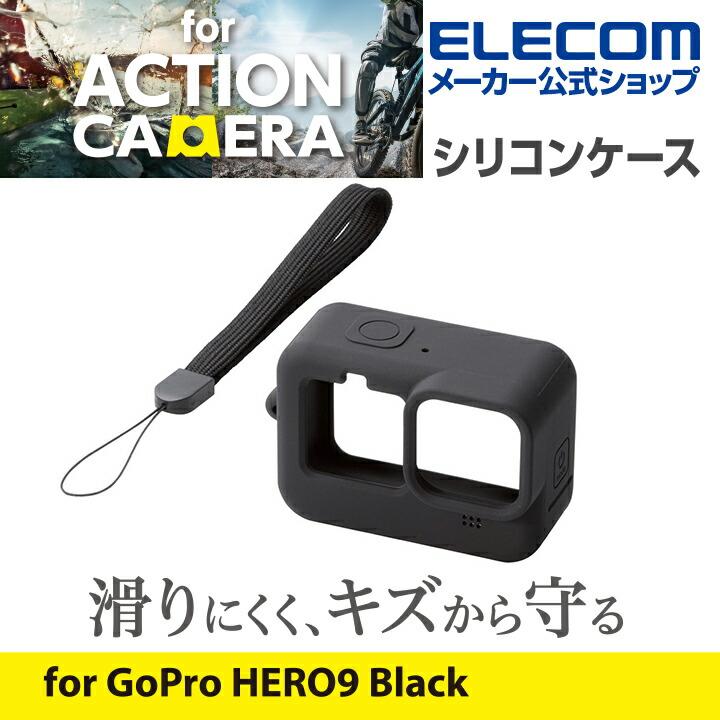GoPro HERO9 Black用シリコンケース