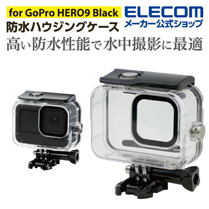 GoPro HERO9 Black用防水ハウジングケース