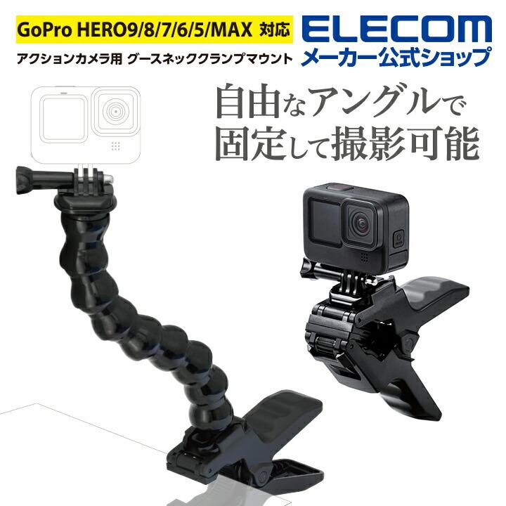 アクションカメラ用グースネッククランプマウント