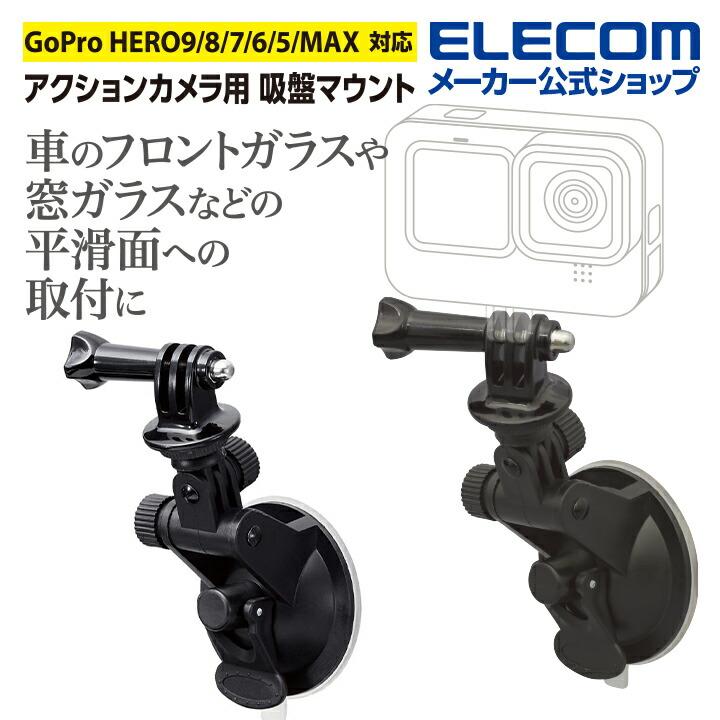 アクションカメラ用吸盤マウント