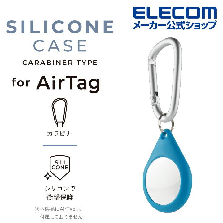 AirTag対応カラビナ付シリコンケース