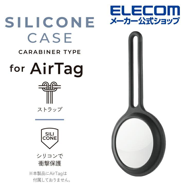 AirTag対応ストラップ付シリコンケース