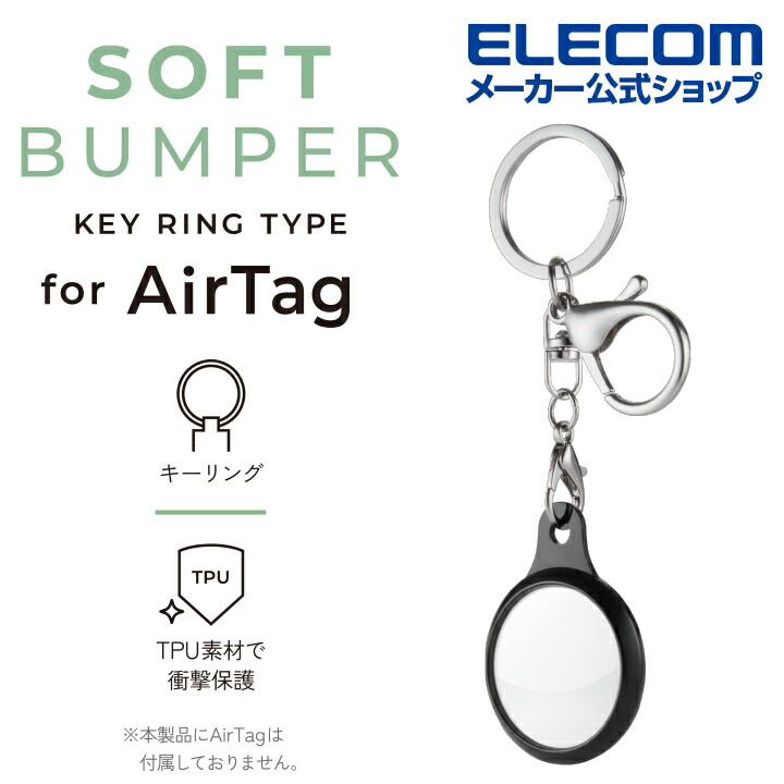 AirTag対応キーリング付ソフトバンパー