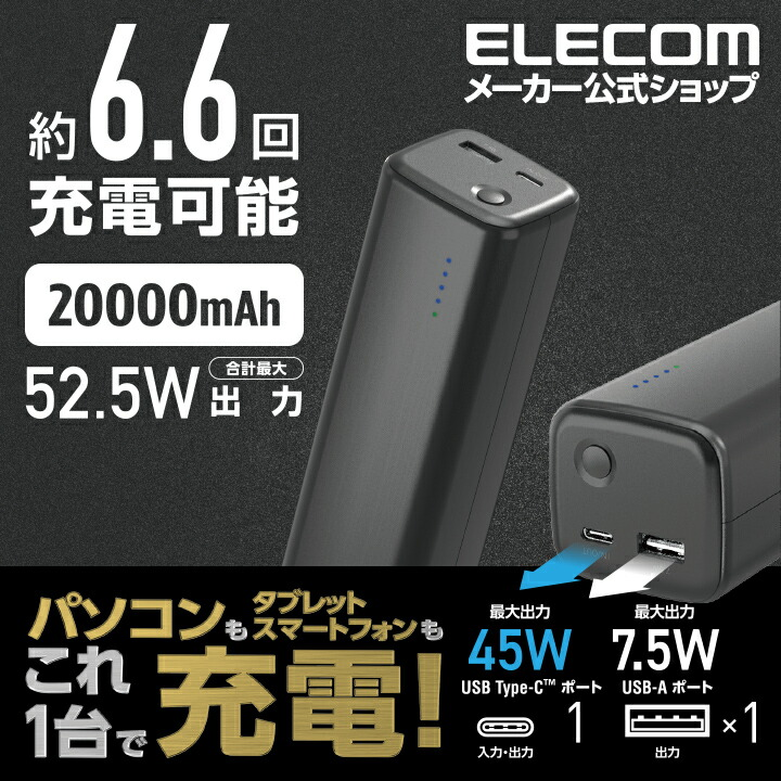 USB Power Delivery認証モバイルバッテリー(20000mAh/52.5W)