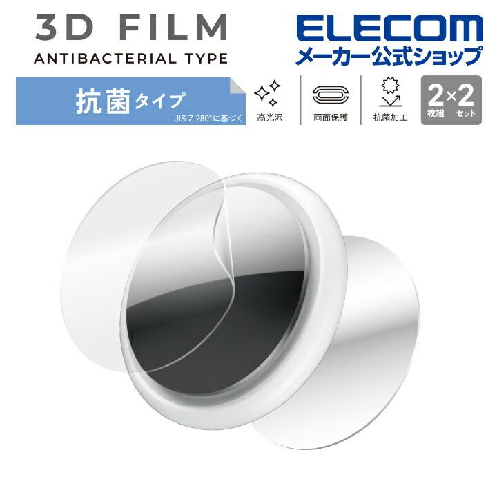 AirTag用フィルム/衝撃吸収/高光沢/抗菌