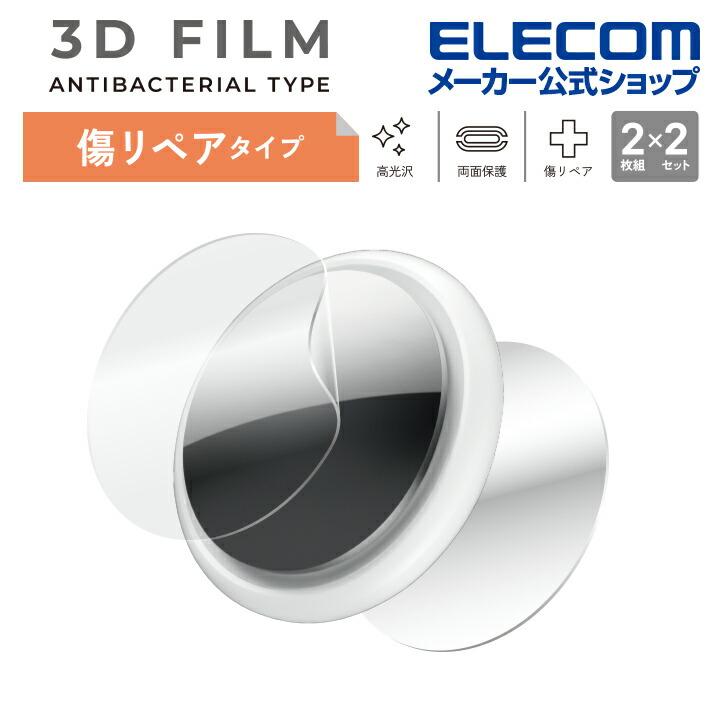 AirTag用フルカバーフィルム/衝撃吸収/高光沢/傷リペア