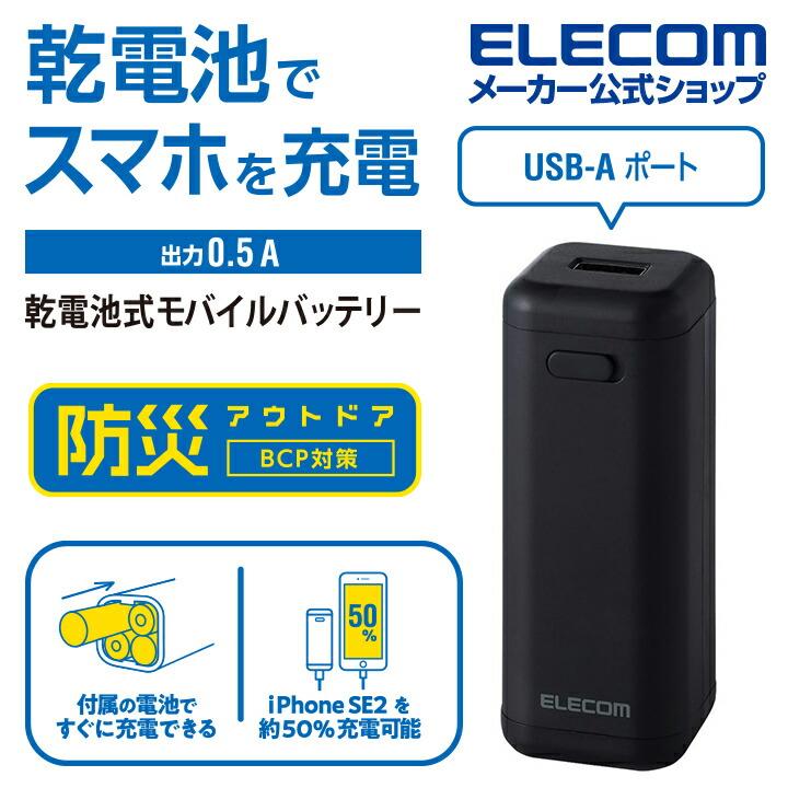 乾電池式モバイルバッテリー(A×1)