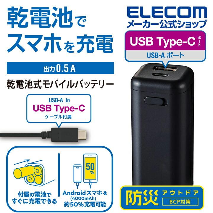 乾電池式モバイルバッテリー(C×1+A×1/A-Cケーブル付属)
