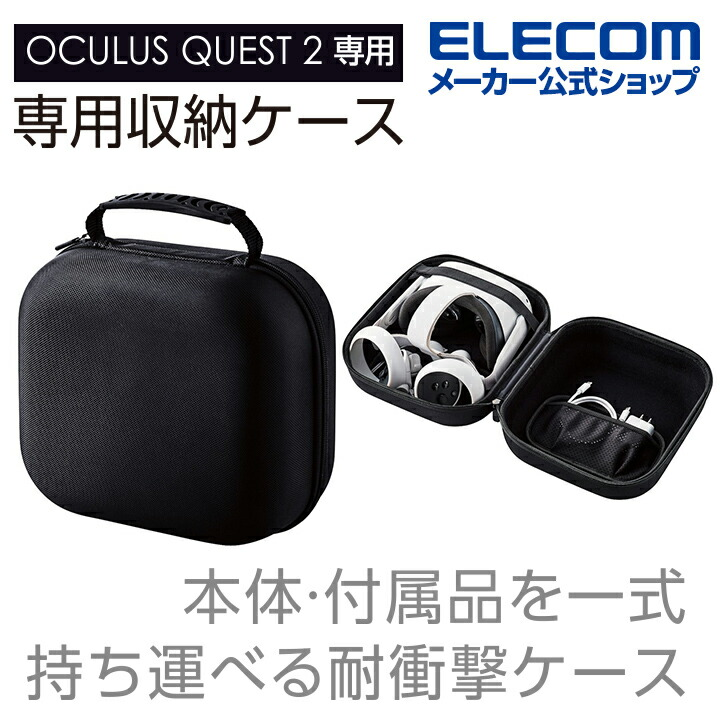 Oculus Quest 2用収納ケース