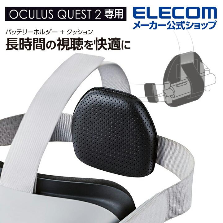 Oculus Quest 2用バッテリーホルダー機能付きクッション