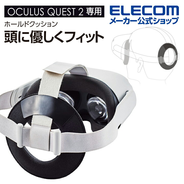 Oculus Quest 2用ホールドクッション
