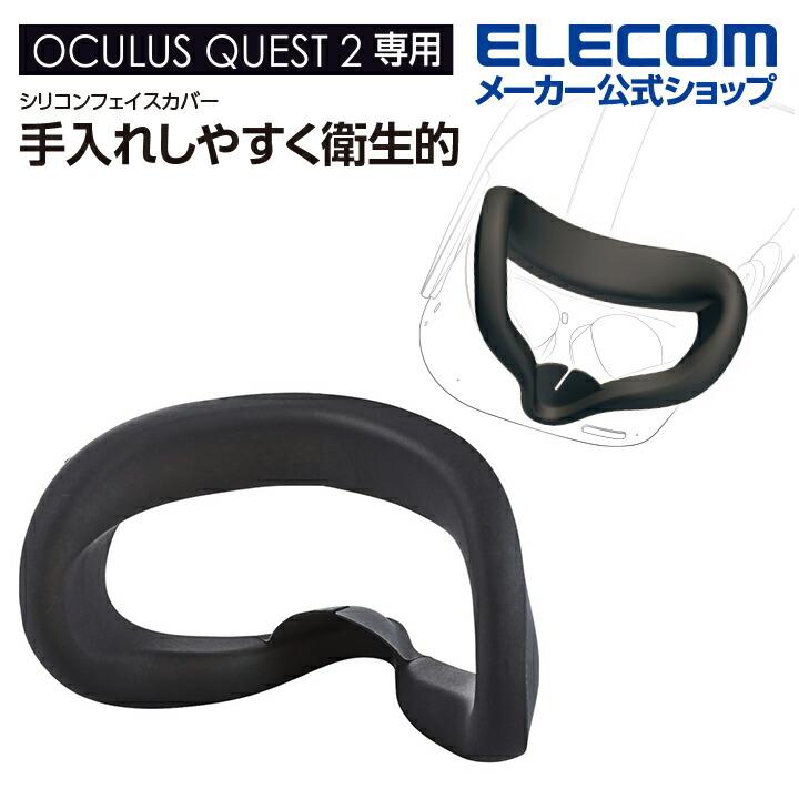Oculus Quest 2用シリコンフェイスカバー