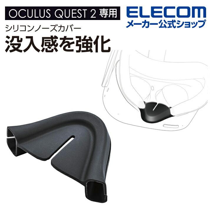 Oculus Quest 2用シリコンノーズカバー
