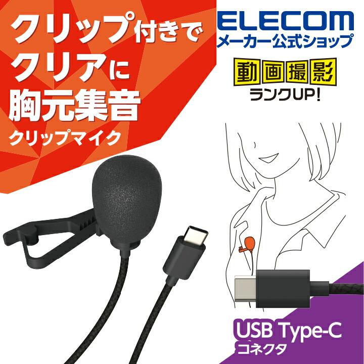 マイク 有線 USB Type-C(TM)  ピンマイク