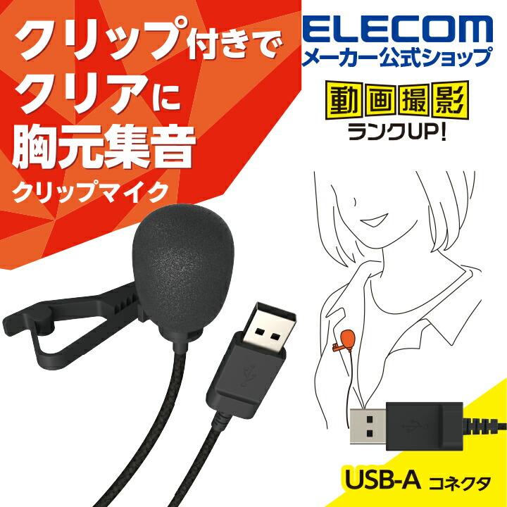 マイク 有線 USB-A  ピンマイク