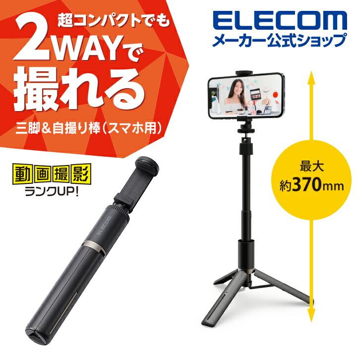 スマートフォン用三脚/自撮り棒/2way/高耐荷重