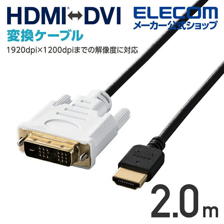 HDMI-DVI変換ケーブル(スリム)