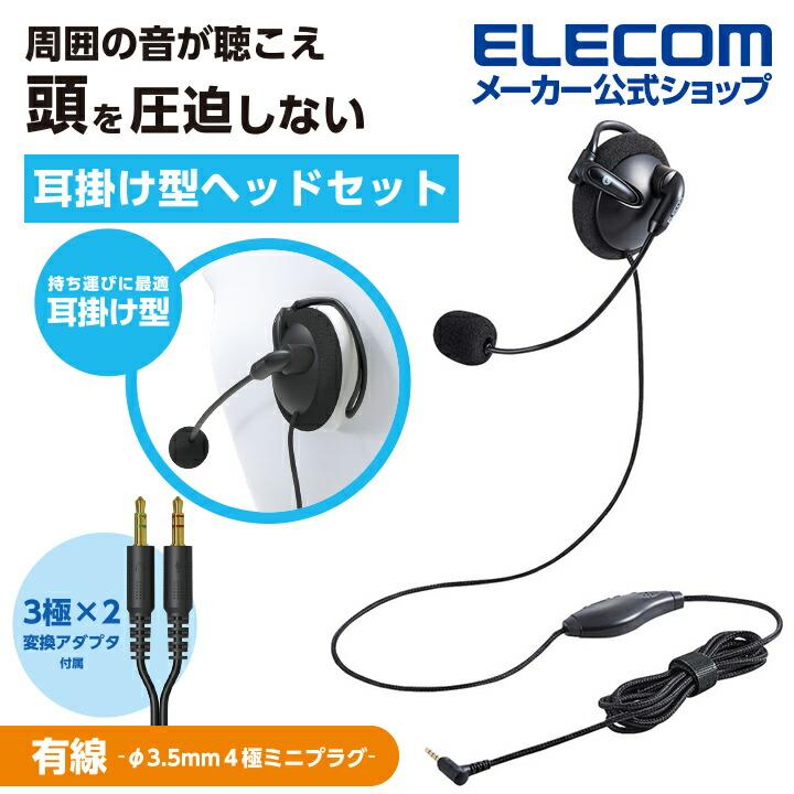 片耳 耳掛けタイプ ヘッドセット 有線 4極φ3.5mm