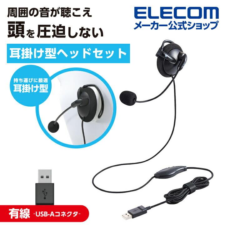 片耳 耳掛けタイプ ヘッドセット 有線 USB