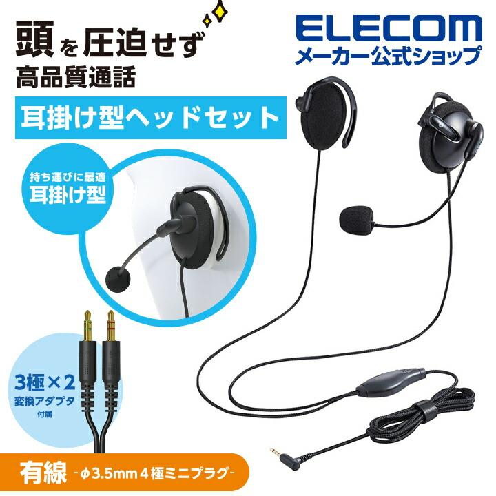 両耳 耳掛けタイプ ヘッドセット 有線 4極φ3.5mm