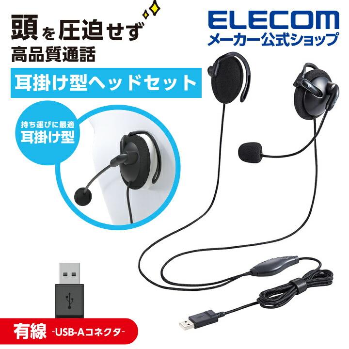 両耳 耳掛けタイプ ヘッドセット 有線 USB