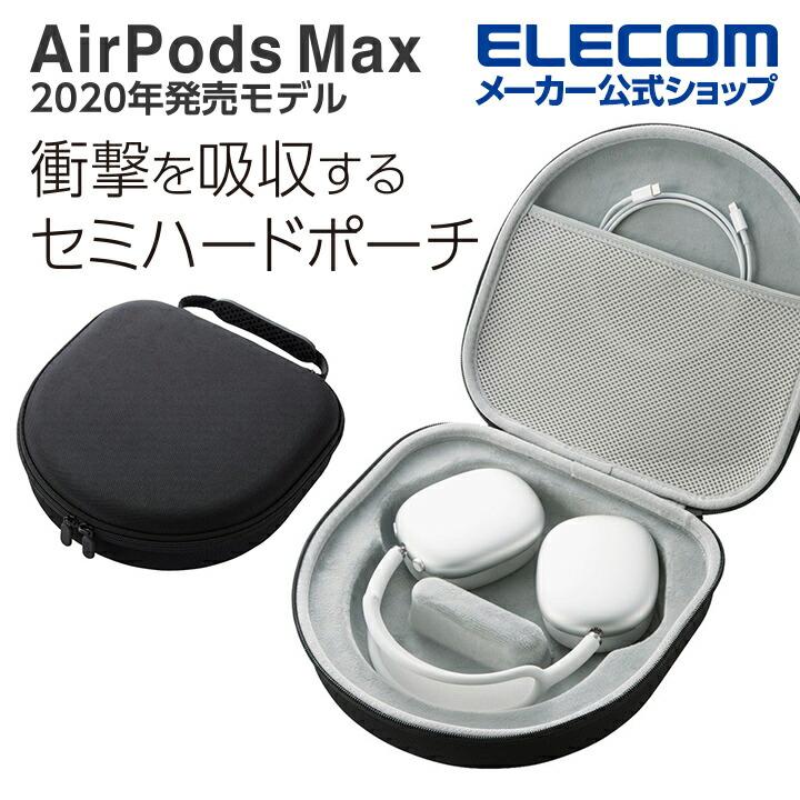 AirPods Max用セミハードポーチ