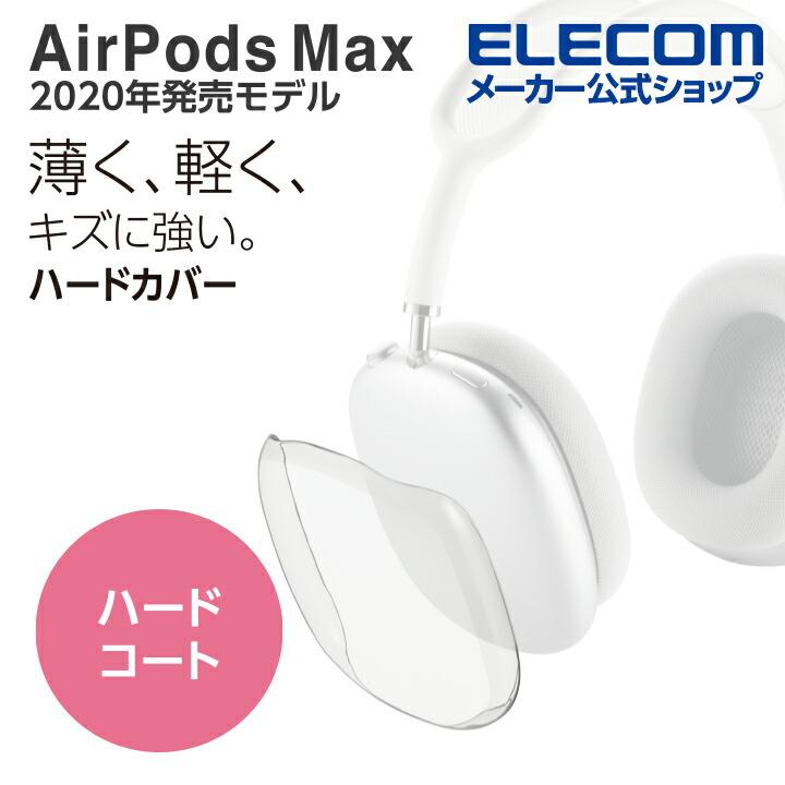 AirPods Max用ハードカバー