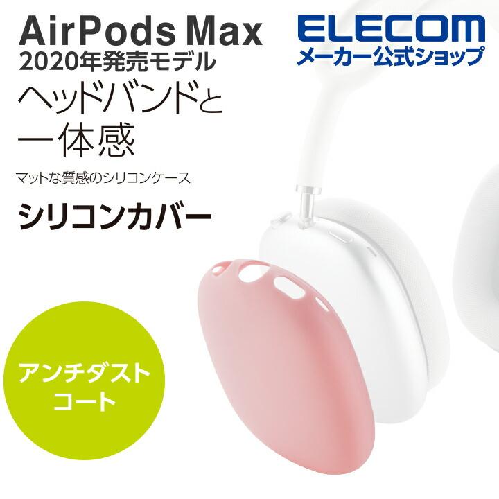 AirPods Max用シリコンカバー