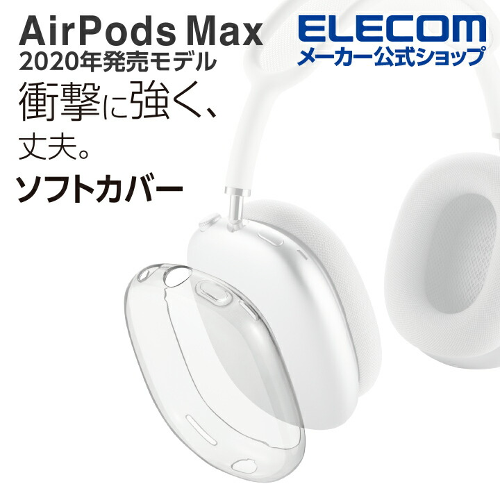 AirPods Max用ソフトカバー
