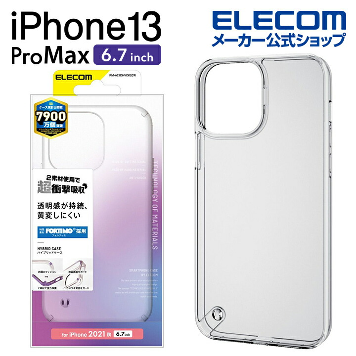 iPhone 13 Pro Max ハイブリッドケース フォルティモ(R)