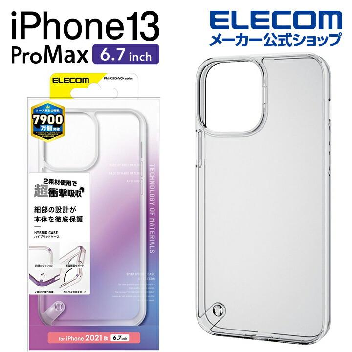 iPhone 13 Pro Max ハイブリッドケース