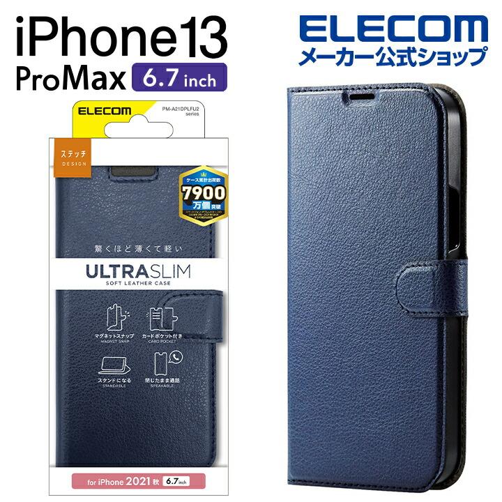 iPhone 13 Pro Max ソフトレザーケース 薄型 磁石付き ステッチ