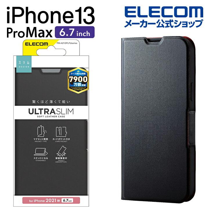 iPhone 13 Pro Max ソフトレザーケース 薄型 磁石付き