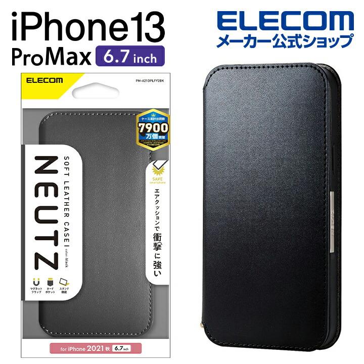 iPhone 13 Pro Max ソフトレザーケース 磁石付き