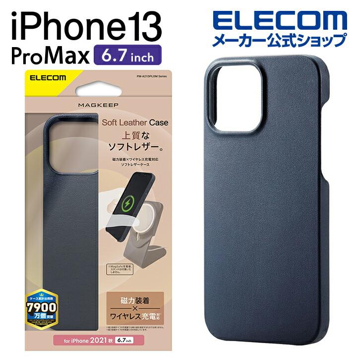 iPhone 13 Pro Max オープンソフトレザーケース MAGKEEP