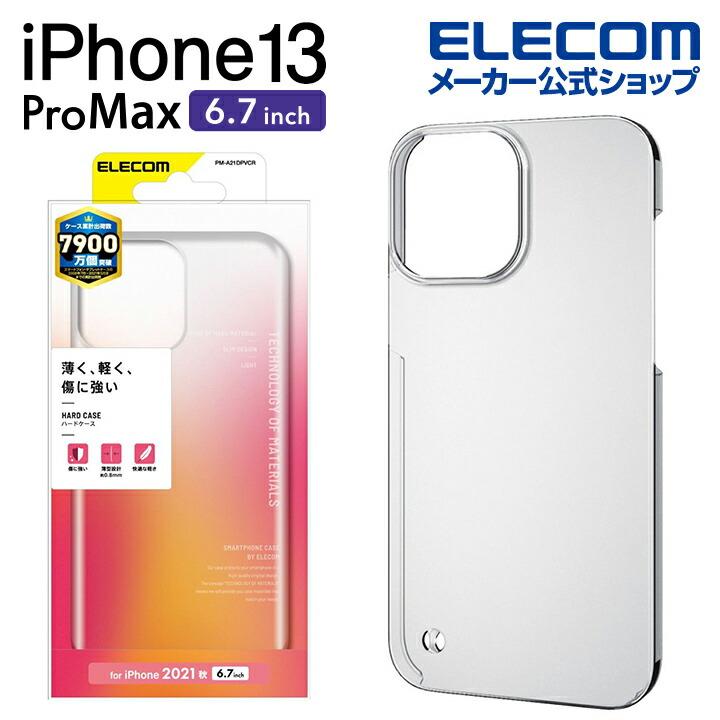 iPhone 13 Pro Max ハードケース ストラップホール付き