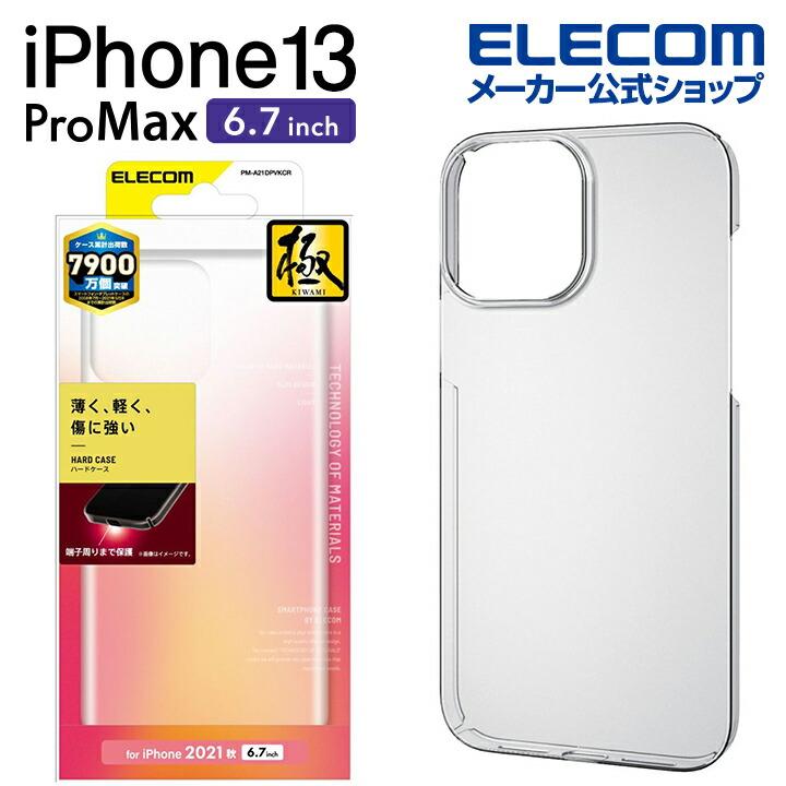 iPhone 13 Pro Max ハードケース 極み