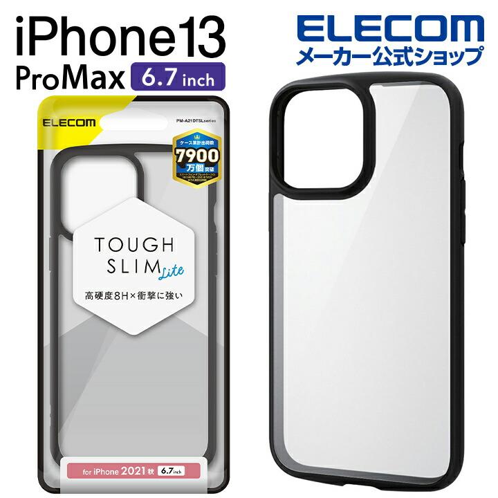 iPhone 13 Pro Max TOUGH SLIM LITE フレームカラー