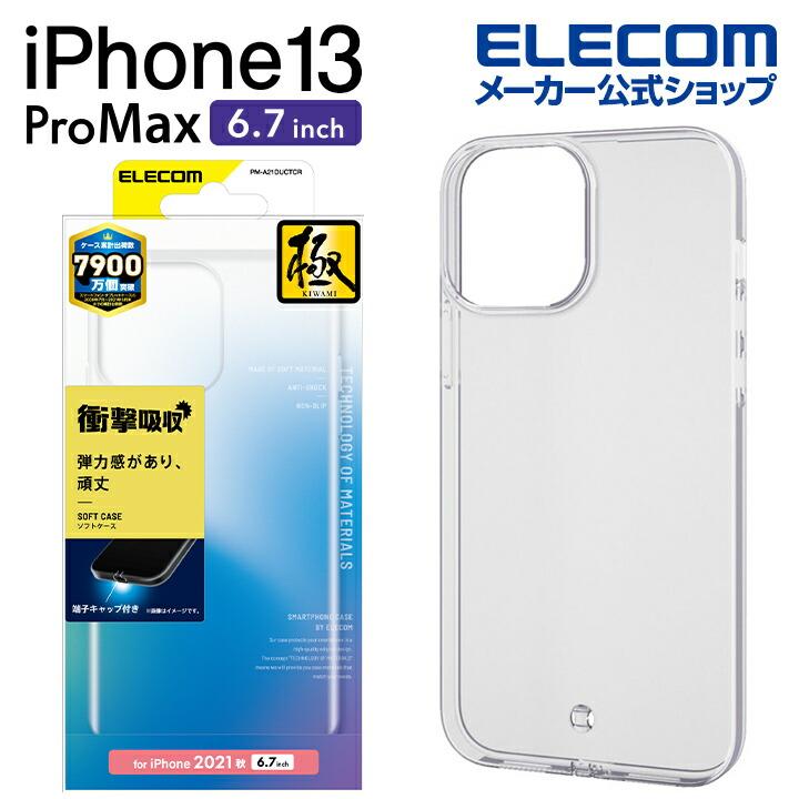 iPhone 13 Pro Max ソフトケース 極み
