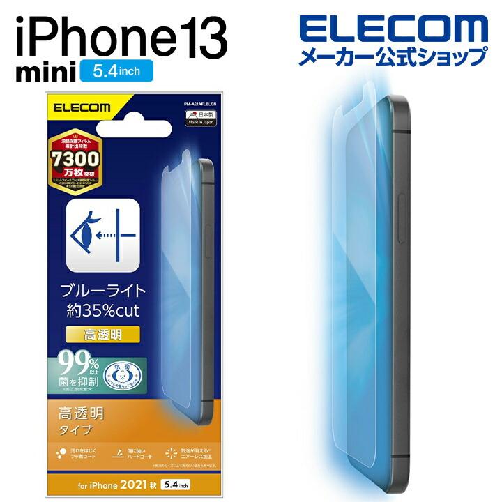 iPhone 13 mini フィルム 指紋防止 ブルーライトカット 高透明