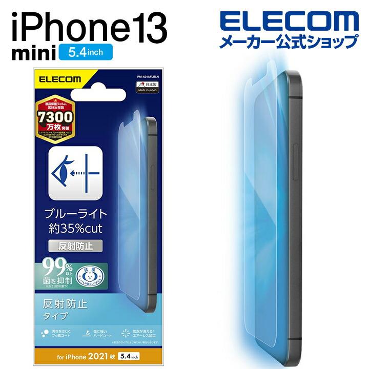 iPhone 13 mini フィルム 指紋防止 ブルーライトカット 反射防止