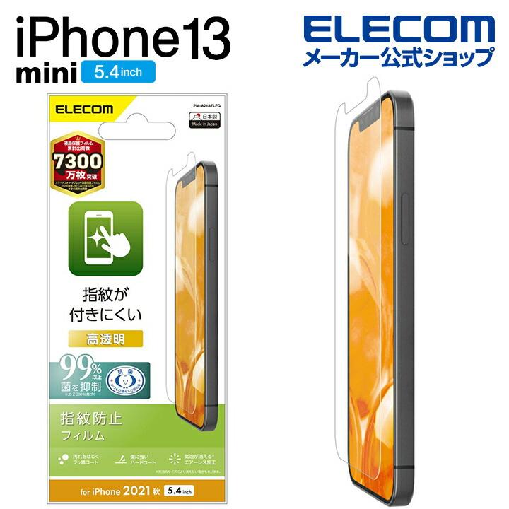 iPhone 13 mini フィルム 指紋防止 高透明