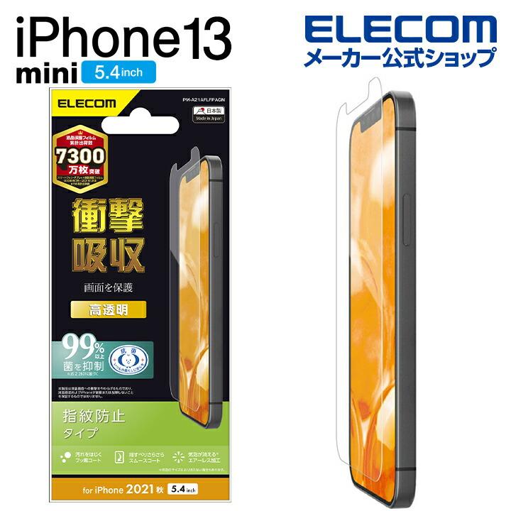 iPhone 13 mini フィルム 衝撃吸収 指紋防止 高透明