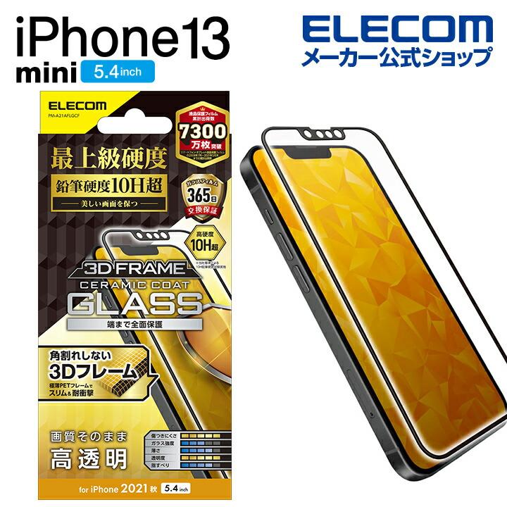 iPhone 13 mini ガラスフィルム セラミックコート フレーム付き