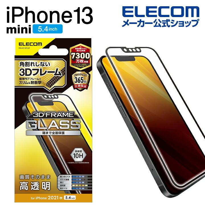iPhone 13 mini ガラスフィルム フレーム付き