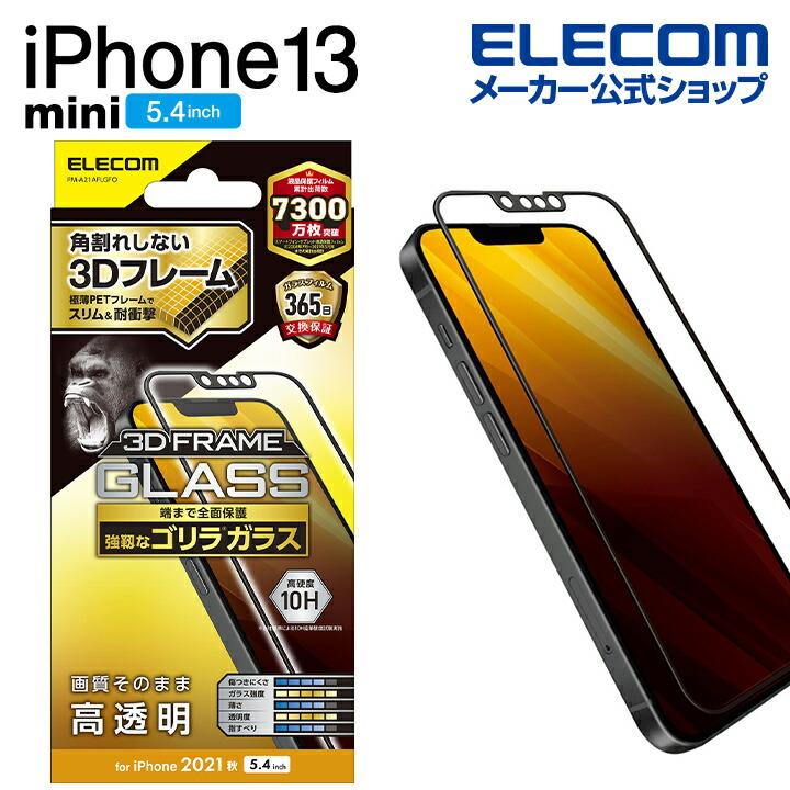 iPhone 13 mini ガラスフィルム フレーム付き ゴリラ 0.21mm
