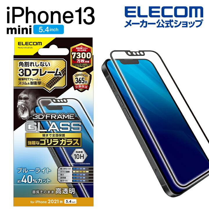 iPhone 13 mini ガラスフィルム フレーム付き ゴリラ 0.21mm ブルーライトカット