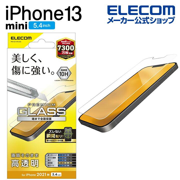 iPhone 13 mini ガラスフィルム 0.33mm