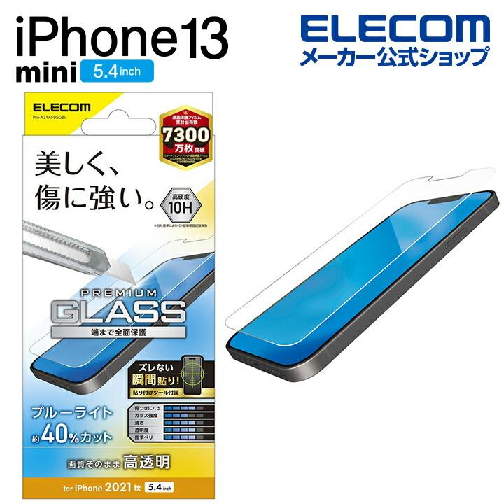 iPhone 13 mini ガラスフィルム 0.33mm ブルーライトカット